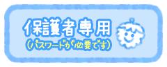 松青こども園保護者専用ページ
