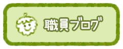 松青こども園職員ブログ