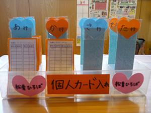 松青文庫の借り方 ①個人カード入れから自分のカードをとる。