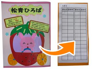 松青文庫の借り方 ②ピンク色の貸し出しノートと個人カードに必要事項を記入する。