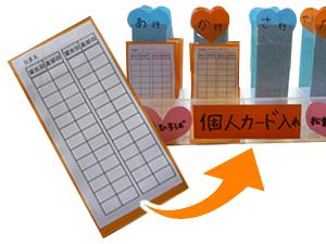 松青文庫の借り方 ③個人カードを個人カード入れにいれて貸出完了。