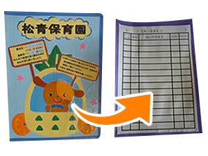 松青文庫の借り方 ②在園児用の貸し出しノートと個人カードに必要事項を記入する。