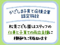 鹿児島市松青保育園はかごしま子育て応援企業に認定されました。社会福祉法人松青福祉会/松青保育園はスタッフの仕事と子育ての両立支援に積極的に取組んでいます。