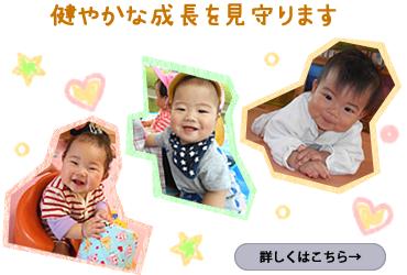 2歳から一人ひとりとの関わりを丁寧にした保育を実践する松青保育園
